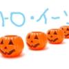 【ハロウィンの話題】渋谷大パニック、警笛響く厳戒態勢 うえーい!さわげさわげー!
