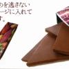 「チュベ・ド・ショコラ」の割れチョコ買った!なかなかのコスパ。おいしいよ!