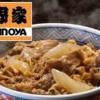 【家メシ】牛丼作ったし! 私的牛丼ベスト3