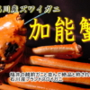 【ズワイカニ】残りあと一か月 金沢の「加能ガニ」を食べるなら今しかない!