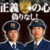 【逮捕の話題】これも警察のお仕事 小学生の上履き300足を盗んだ男を逮捕、松戸警察