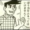 【弱い話題】イキった町田総合高校の生徒、教師のワンパンで沈むwww