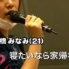 【アイドルの話題】元AKB48 高橋みなみと行くバスツアー10万6380円!!高いか安いか!
