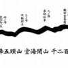 【遭難の話題】無言の下山 、新潟五頭連山で登山中に遭難した会社員渋谷甲哉さん(37)