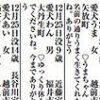 【おくやみの話題】訃報 陸上の小出義雄氏が死去 高橋尚子さんら名選手を育成