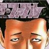【映画の話題】ザ・ファブルが実写映画化 岡田准一主演・・・いやいや、もっとアホ面
