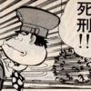 【救いのない話題】植松、死刑