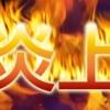 【炎上の話題】首里城燃えた