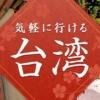 【グルメの話題】タピオカの次に若い女の間で流行りだしてる物がこれらしい 台湾ブー