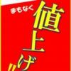 【値上げの話題】崎陽軒が16商品を9月1日(土)に値上げ~「シウマイ弁当」は860円に!