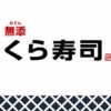 【炎上の話題】くら寿司店員の動画「きちがいではないって。」演者は豊留洋介。撮影者
