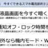 【地震の話題】北海道地震 スマホのバッテリー節約テクと、災害時スマホ利用法(液晶