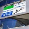 【どうぶつの話題】渋谷のコンビニ、ネズミの住処になる