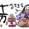 【旅行の話題】オイ!おまえ!埼玉の良いところ10個言ってみろ!!・・・埼玉旅行って