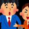 【闇営業の話題】宮迫さん、引退