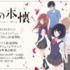 TVアニメ 「クズの本懐」 オフィシャルサイト