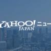 東京243人感染 20・30代が8割 - Yahoo!ニュース