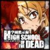 学園黙示録 HIGHSCHOOL OF THE DEAD [第1話無料] - ニコニコチャンネル:アニメ