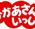 【煽り運転の話題】宮崎容疑者(43)の母親「息子がお金を全部持っていってしまう」