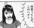【髪型の話題】色々大変な全日本テコンドー協会の会長のご尊顔