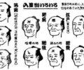 【沖縄の闇】暴力団組員が中学生に入れ墨 當山大悟容疑者23歳を児童福祉法違反容疑で逮捕